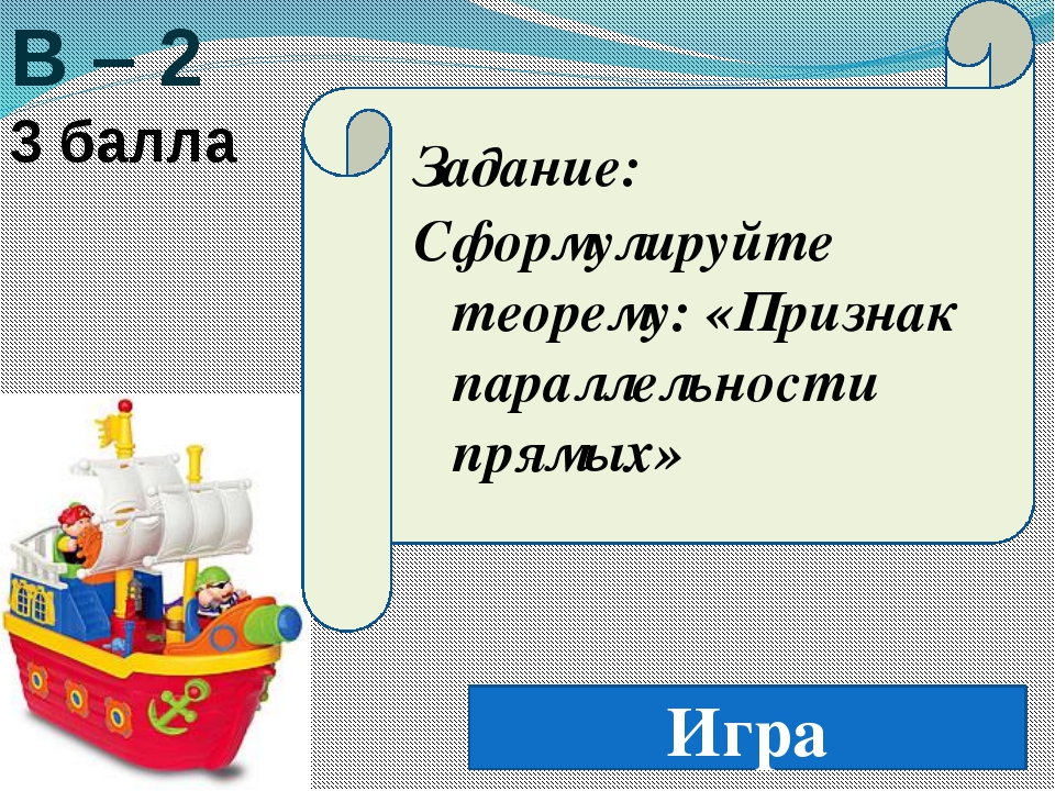Игра В – 3 3 балла Задание: (х – 2у)3 =