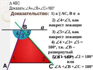 Доказательство: С В А ABC Доказать:А+В+С=180° 1) a || AC, B  a a 1 2 4 5