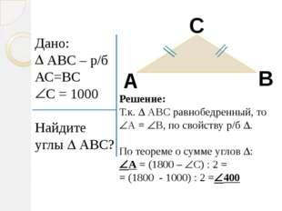 Дано: АВС – р/б АС=ВС С = 1000 Найдите углы  АВС? А В С Решение: Т.к.  АВС