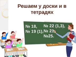 № 18, № 19 (1), № 22 (1,3), № 21, №25. Решаем у доски и в тетрадях