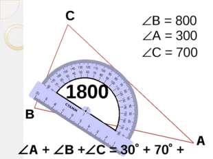 А В С В = 800 А = 300 С = 700 А + В +С = 30˚ + 70˚ + 80˚ 1800