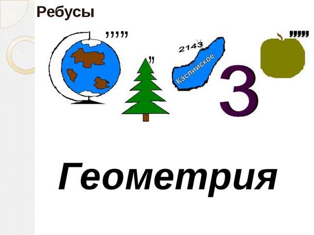 Геометрия Ребусы