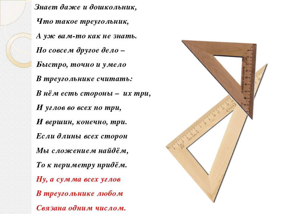 Знает даже и дошкольник, Что такое треугольник, А уж вам-то как не знать. Но...