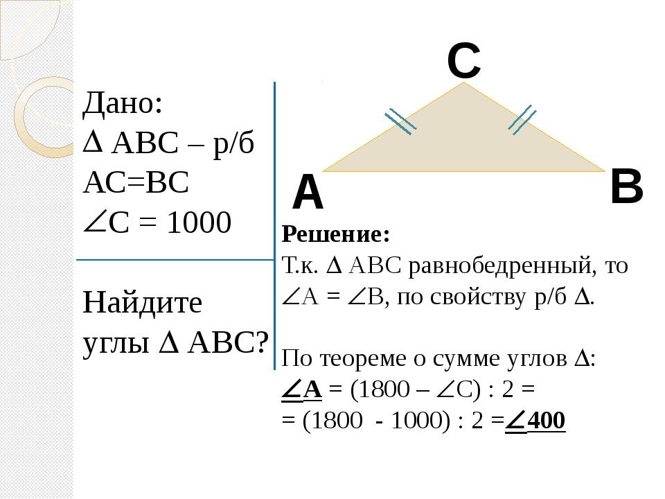 Дано: АВС – р/б АС=ВС С = 1000 Найдите углы  АВС? А В С Решение: Т.к.  АВС...