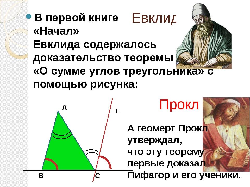 Евклид В первой книге «Начал» Евклида содержалось доказательство теоремы «О с...