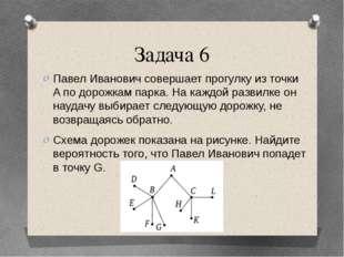 Задача 6 Павел Иванович совершает прогулку из точки A по дорожкам парка. На к
