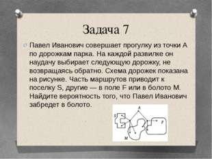 Задача 7 Павел Иванович совершает прогулку из точки А по дорожкам парка. На к