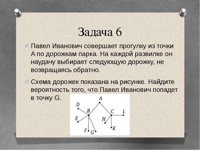 Задача 6 Павел Иванович совершает прогулку из точки A по дорожкам парка. На к...