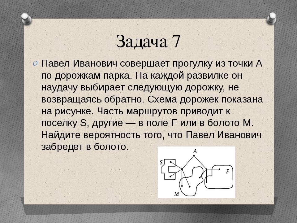 Задача 7 Павел Иванович совершает прогулку из точки А по дорожкам парка. На к...