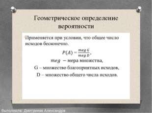 Геометрическое определение вероятности Выполнила: Дмитриева Александра Сергее