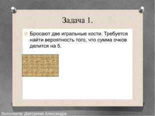 Задача 1. Выполнила: Дмитриева Александра Сергеевна