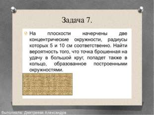 Задача 7. Выполнила: Дмитриева Александра Сергеевна