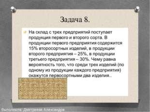 Задача 8. Выполнила: Дмитриева Александра Сергеевна