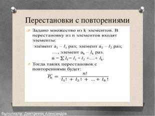 Перестановки с повторениями Выполнила: Дмитриева Александра Сергеевна Выполни