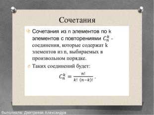 Сочетания Выполнила: Дмитриева Александра Сергеевна