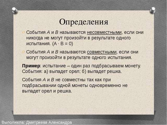 Определения События A и B называются несовместными, если они никогда не могут...