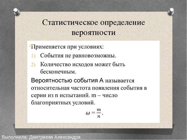 Статистическое определение вероятности Выполнила: Дмитриева Александра Сергее...