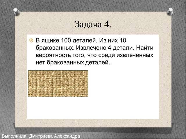 Задача 4. Выполнила: Дмитриева Александра Сергеевна