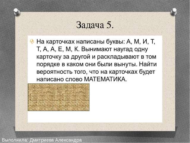 Задача 5. Выполнила: Дмитриева Александра Сергеевна