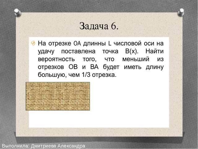 Задача 6. Выполнила: Дмитриева Александра Сергеевна