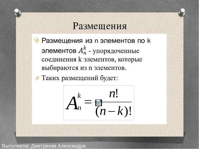 Размещения Выполнила: Дмитриева Александра Сергеевна