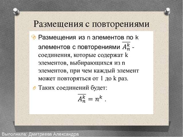 Размещения с повторениями Выполнила: Дмитриева Александра Сергеевна