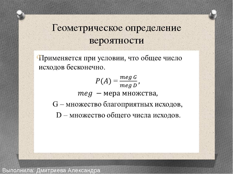 Геометрическое определение вероятности Выполнила: Дмитриева Александра Сергее...