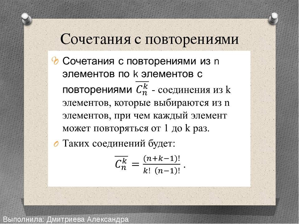 Сочетания с повторениями Выполнила: Дмитриева Александра Сергеевна
