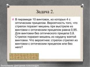 Задача 2. Выполнила: Дмитриева Александра Сергеевна