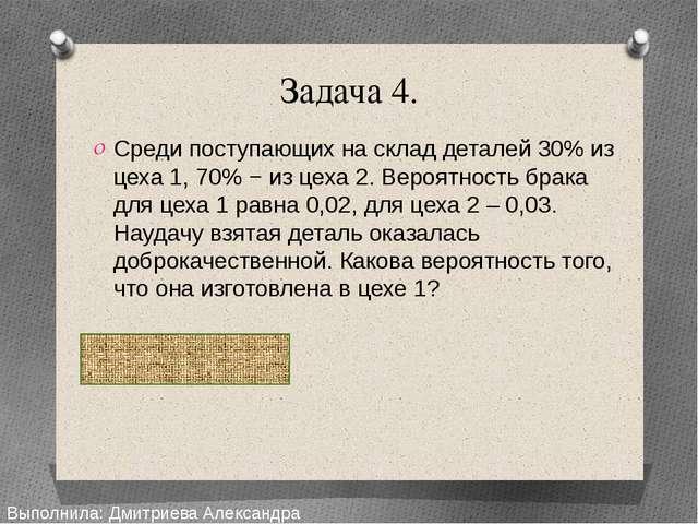 Задача 4. Среди поступающих на склад деталей 30% из цеха 1, 70% − из цеха 2....