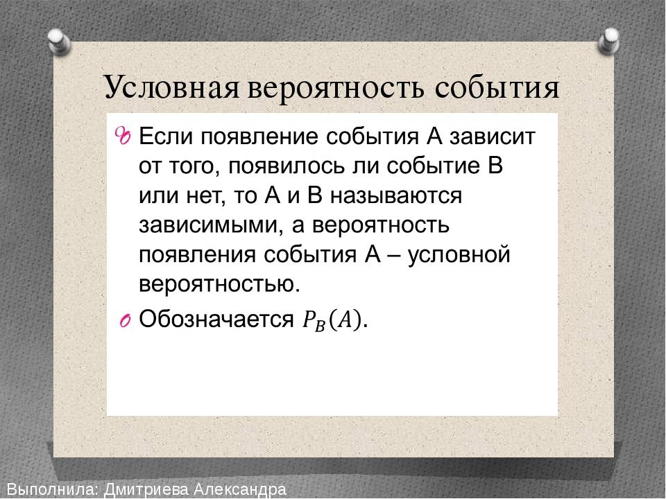 Условная вероятность события Выполнила: Дмитриева Александра Сергеевна