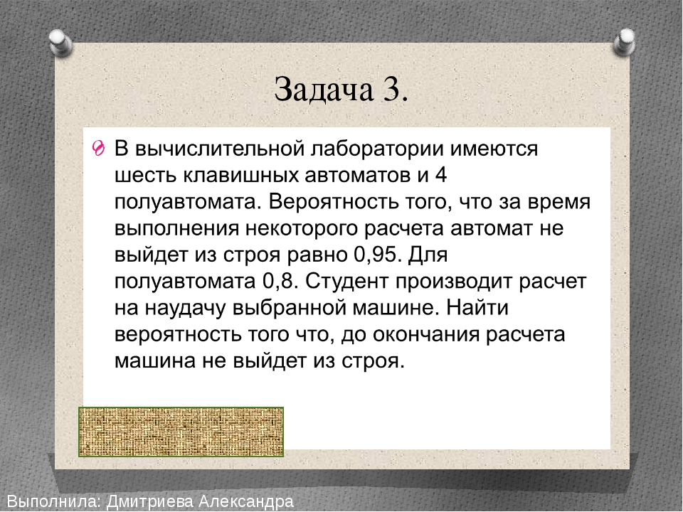 Задача 3. Выполнила: Дмитриева Александра Сергеевна