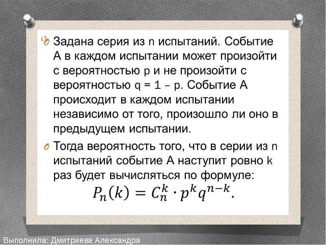 Выполнила: Дмитриева Александра Сергеевна