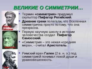 ВЕЛИКИЕ О СИММЕТРИИ… Термин «симметрия» придумал скульптор Пифагор Регийский.