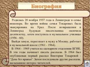Родилась 20 ноября 1937 года в Ленинграде в семье инженера. Во время войны с