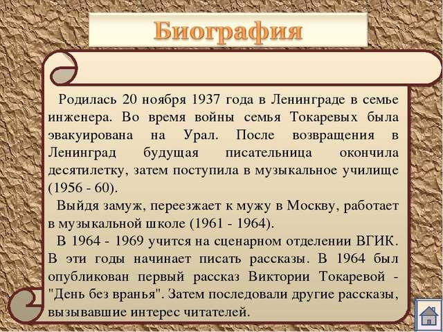 Родилась 20 ноября 1937 года в Ленинграде в семье инженера. Во время войны с...