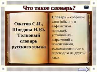 Даль В.И. Толковый словарь живого великорусского языка Словарь, словник, слов