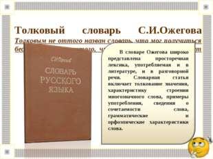 Толковый словарь С.И.Ожегова Толковым не оттого назван словарь, что мог полу