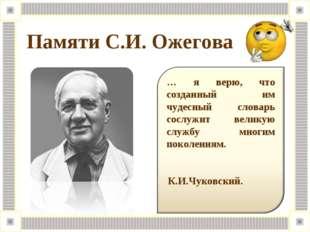 Памяти С.И. Ожегова