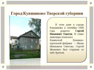Город Кувшиново Тверской губернии