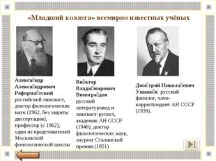 «Младший коллега» всемирно известных учёных Алекса́ндр Алекса́ндрович Реформа