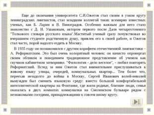 Еще до окончания университета С.И.Ожегов стал своим в узком кругу ленинградс