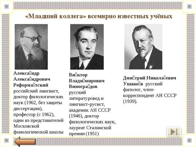 «Младший коллега» всемирно известных учёных Алекса́ндр Алекса́ндрович Реформа...