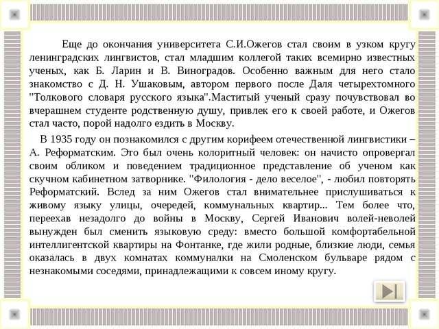 Еще до окончания университета С.И.Ожегов стал своим в узком кругу ленинградс...