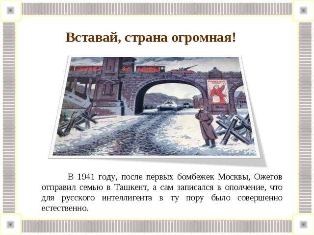 В 1941 году, после первых бомбежек Москвы, Ожегов отправил семью в Ташкент,...
