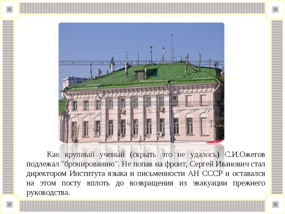 """Как крупный ученый (скрыть это не удалось) С.И.Ожегов подлежал """"бронированию..."""