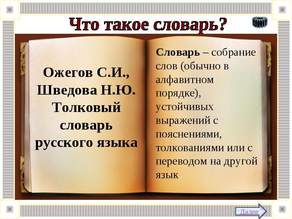 Даль В.И. Толковый словарь живого великорусского языка Словарь, словник, слов...