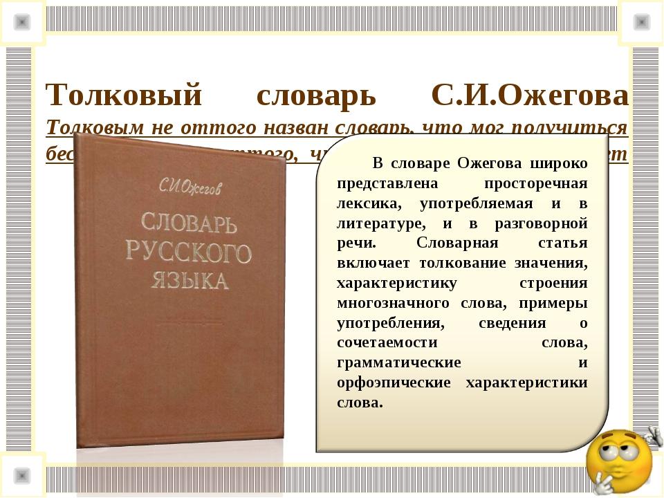Толковый словарь С.И.Ожегова Толковым не оттого назван словарь, что мог полу...