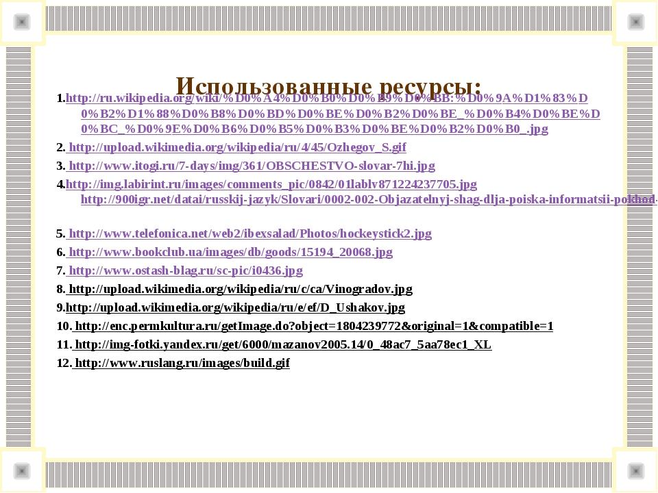 Использованные ресурсы: 1.http://ru.wikipedia.org/wiki/%D0%A4%D0%B0%D0%B9%D0...