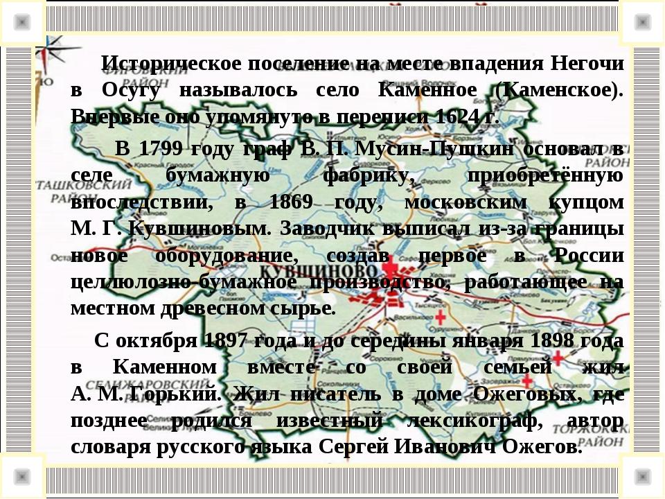Историческое поселение на месте впадения Негочи в Осугу называлось село Каме...